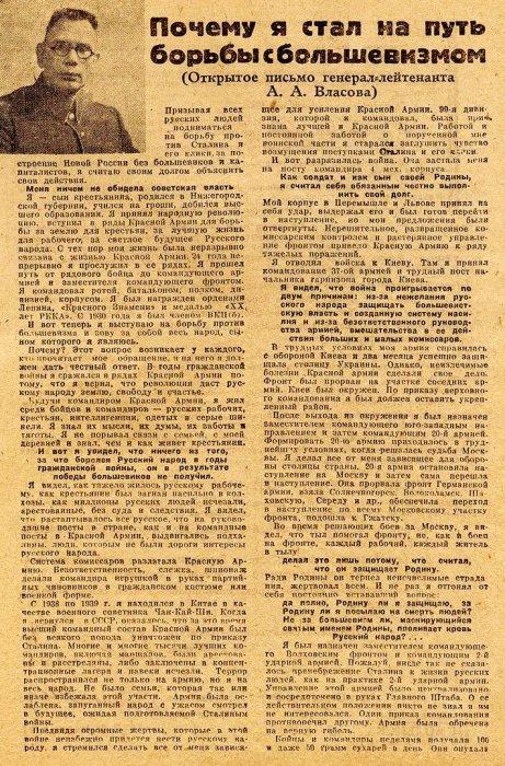 Власов крепко стоял в ряду наиболее славных советских генералов./Фото: pbs.twimg.com