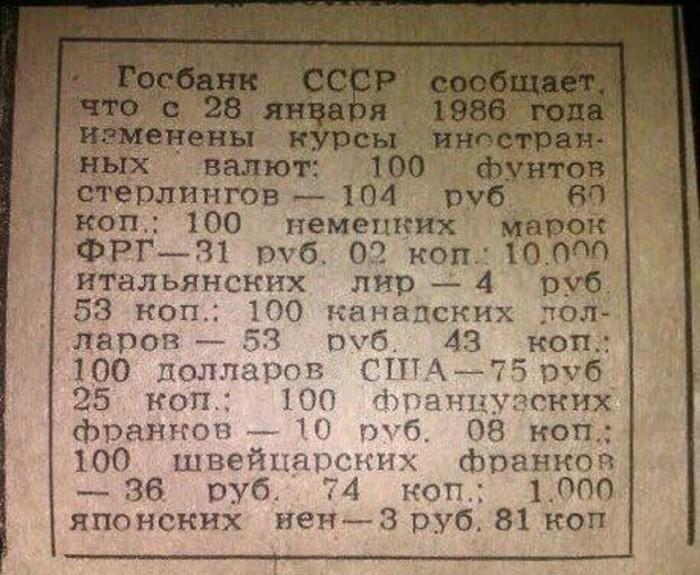 Газетная вырезка с официальным курсом валют в СССР