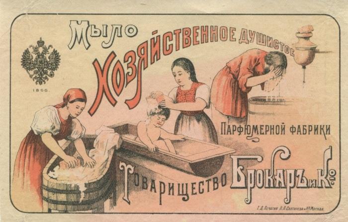 Реклама хозяйственного мыла от «Брокар и Ко»./Фото: article.unipack.ru