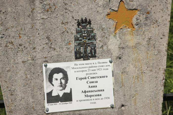 Памятная табличка на месте рождения. /Фото: ruspekh.ru