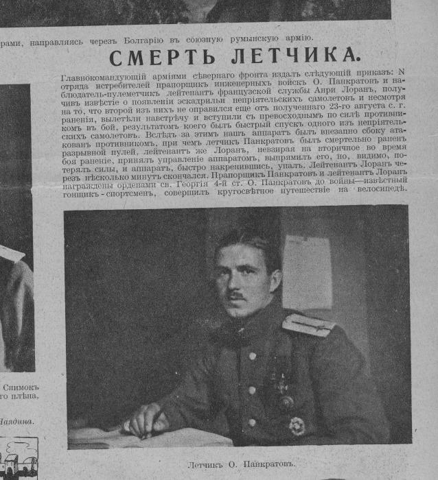 Заметка о гибели летчика Панкратова. /Фото: ic.pics.livejournal.com