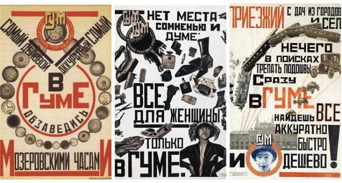 Рекламные плакаты ГУМа./Фото: b1.m24.ru