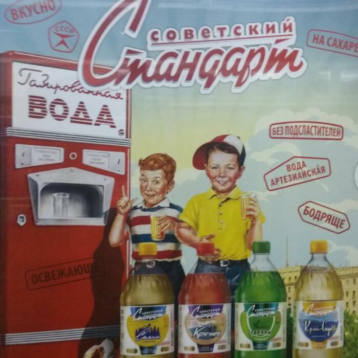 Рекламный плакат. /Фото: fb.ru