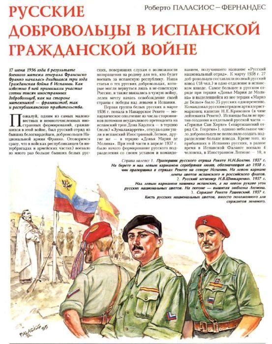 Публикация о русских добровольцах в Испании./Фото: pics.livejournal.com