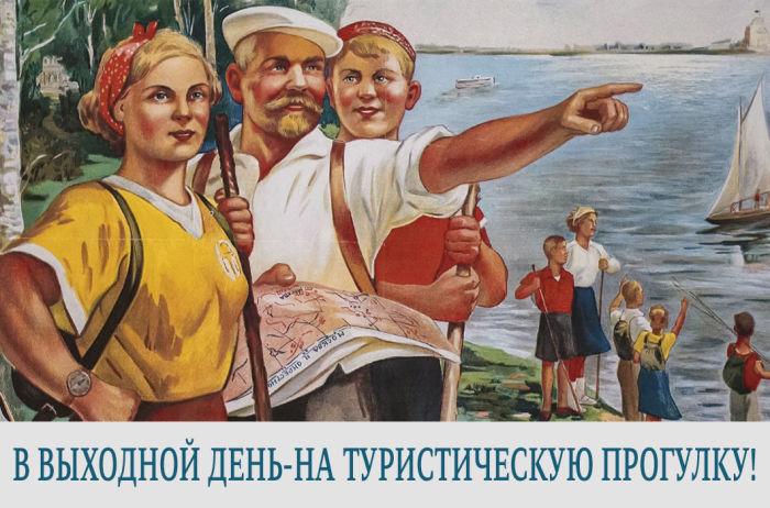 Советский плакат./Фото: www.moya-planeta.ru