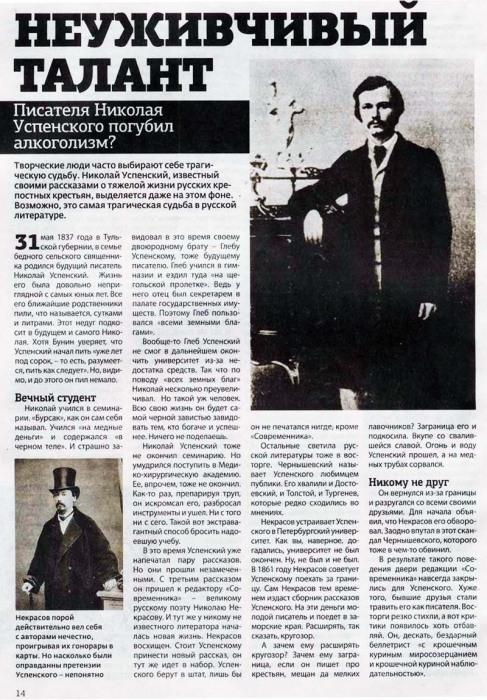 Статья об Успенском. /Фото: im0-tub-ua.yandex.net