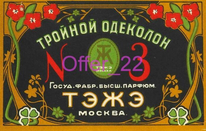 Истории «Тройного» не один век. /Фото: static.auction.ru