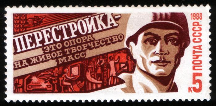 Почтовая марка, популяризующая реформы. /Фото: ic.pics.livejournal.com