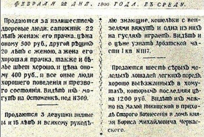 Крепостного можно было продать через газету. /Фото: web.archive.org