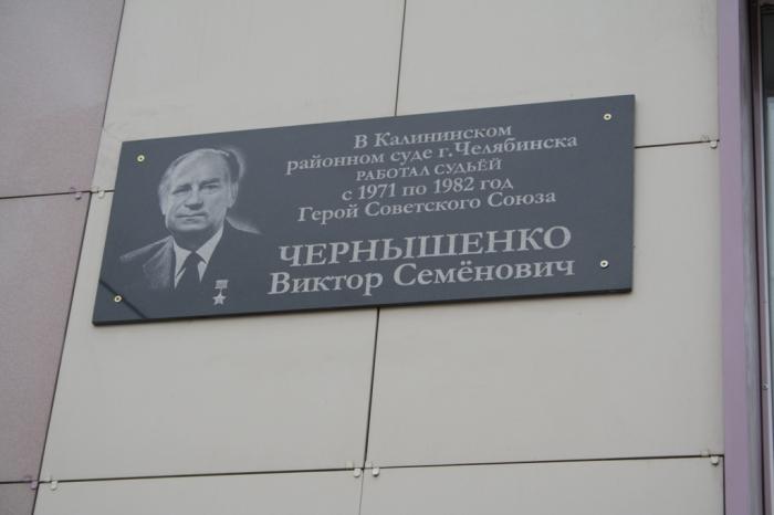 Увековеченная память. /Фото: r74.fssprus.ru
