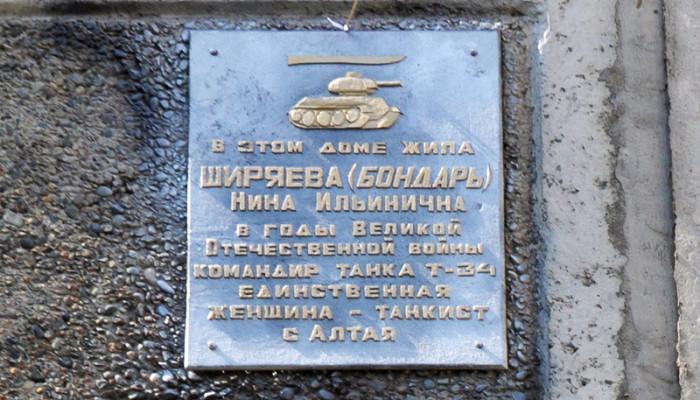 Мемориальная табличка в честь единственной женщине - танкисту с Алтая./Фото: mtdata.ru
