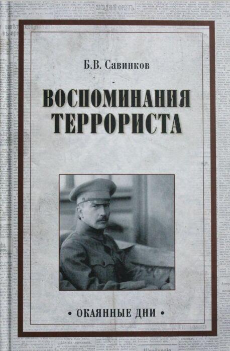Террорист Российской империи и успешный писатель. /Фото: russkajakniga.ee