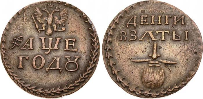 Бородовой знак, выдаваемый после уплаты налога./Фото: static.raritetus.ru