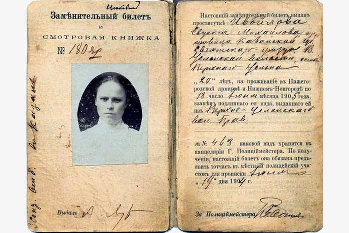 Документ «желтобилетницы»./Фото: bigpicture.ru