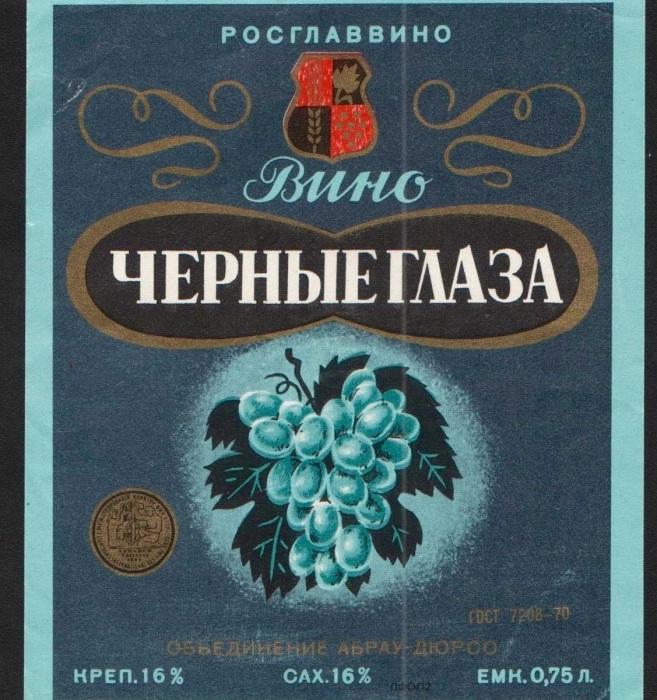 Этикетки на неучтенное вино печатались при заводе. /Фото: avatars.mds.yandex.net