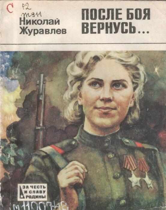 Шанина на обложке журнала. /Фото: libkr.ru