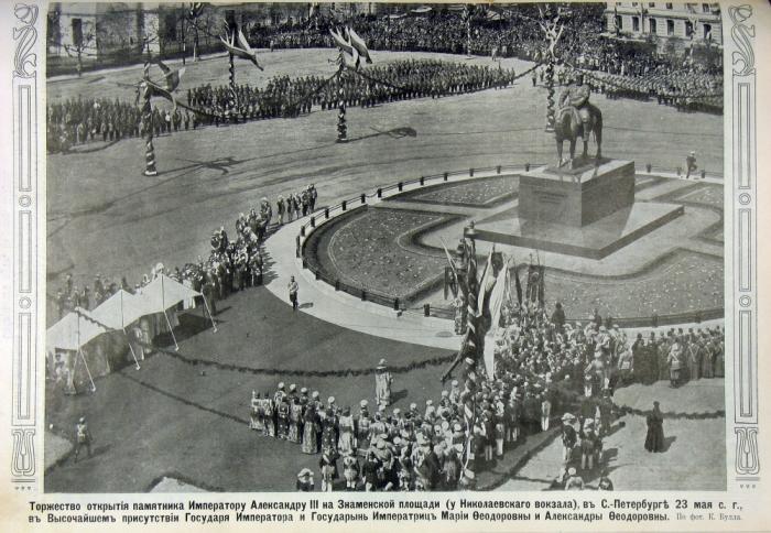 Открытие памятника Александру III на Знаменской площади./Фото: cdnimg.rg.ru