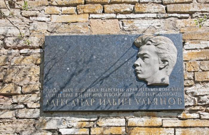 Мемориальная доска на месте казни А. Ульянова./Фото: goru.travel