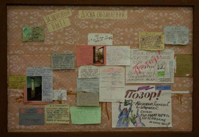 Доска почета и позора./Фото: placepic.ru