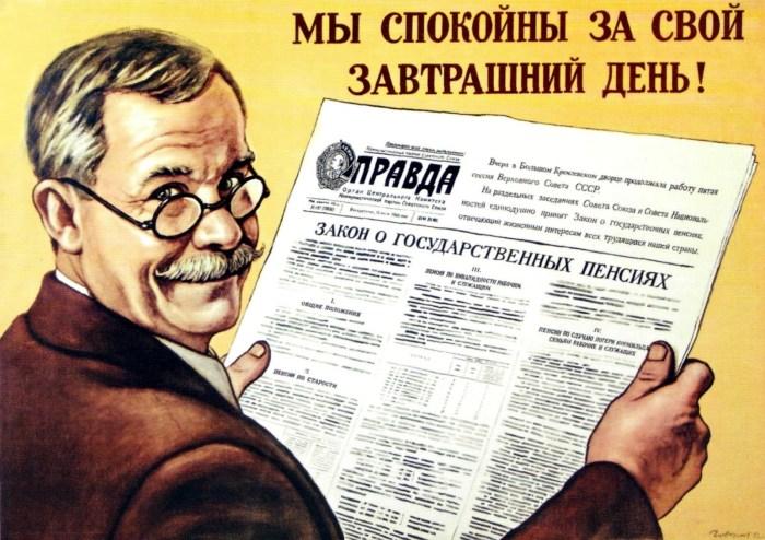 Всеобщая и обязательная государственная пенсия в СССР появилась лишь после принятия Закона о государственной пенсии 1956 г., а до этого действовали разрозненные отраслевые системы./Фото: i2.wp.com