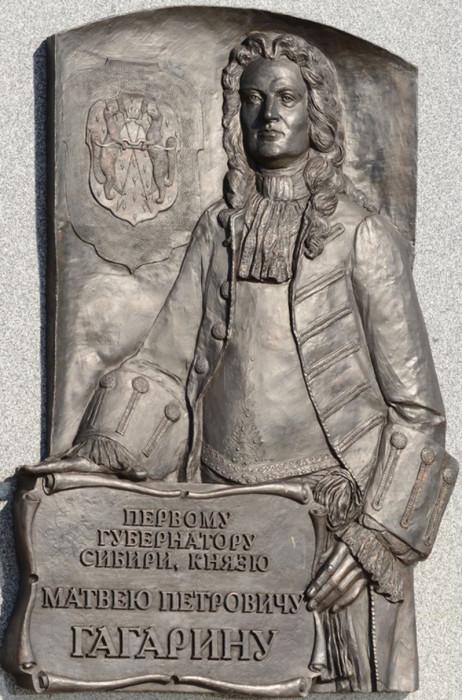 Памятная доска Матвею Гагарину (Тобольск)./Фото: img-fotki.yandex.ru
