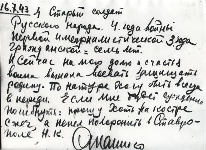 Предсмертная записка с последней просьбой. /Фото: stavmuseum.ru