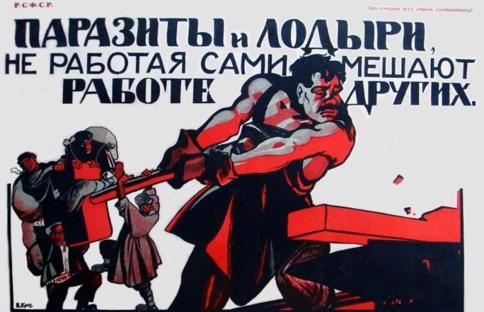 Граждан призывали помогать властям бороться с тунеядцами. /Фото: steemitimages.com