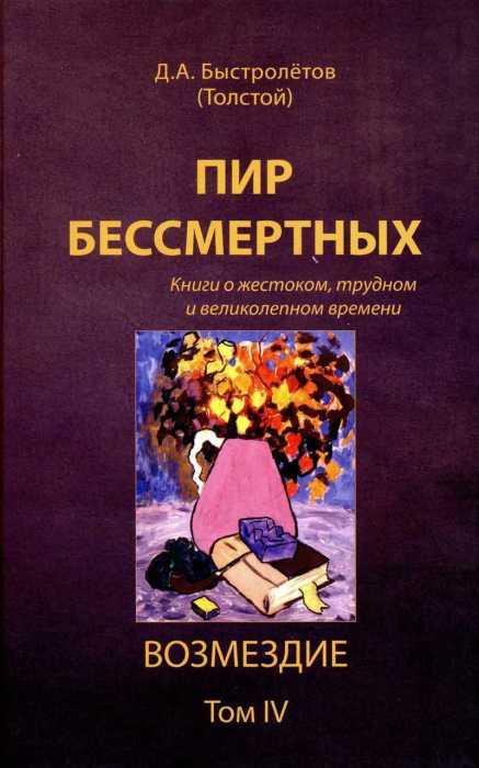 Одна из самых крупных литературных работ Быстролетова. /Фото: e-libra.ru