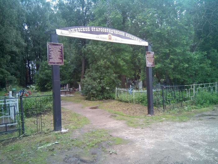 Тверское старообрядческое кладбище./Фото: photos.wikimapia.org