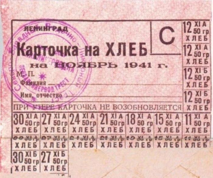 Неотоваренная хлебная карточка за сентябрь-октябрь 1941 года. /Фото: media.izi.travel