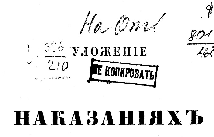 Свод наказаний 19 века./Фото: ukr-advokat.org.ua