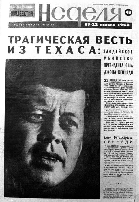 Советская пресса об убийстве Дж. Кеннеди. /Фото: mtdata.ru