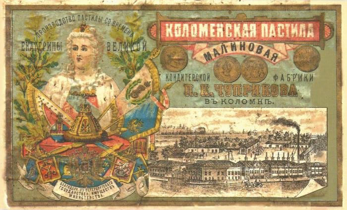Упаковка Коломенской пастилы П.К.Чуприкова./Фото: kolomnapastila.com