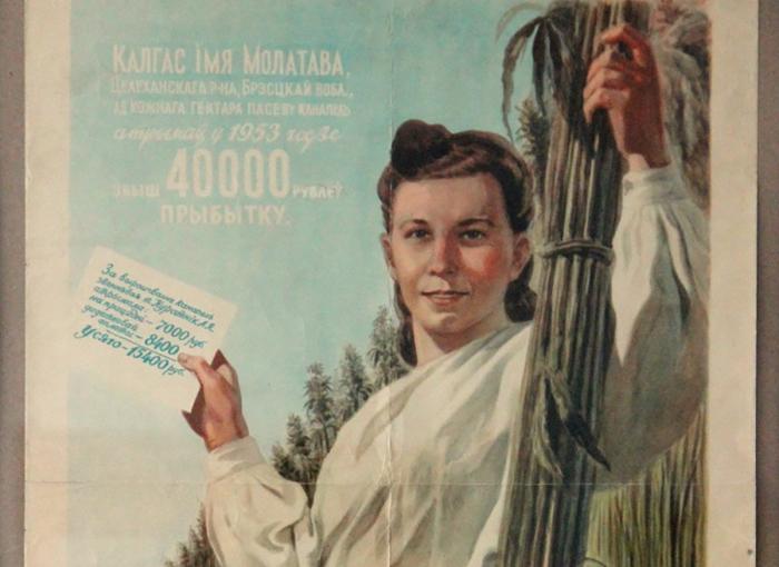 Брестская звеньевая Антонина Куратник в 1953 году за выращивание конопли получила 15400 рублей деньгами и трудоднями./Фото: img.tyt.by