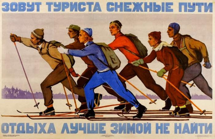 Широко популяризовался лыжный спорт. /Фото: rusplakat.ru