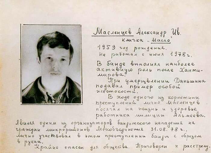 Из судебного заключения. /Фото: ussrvopros.ru