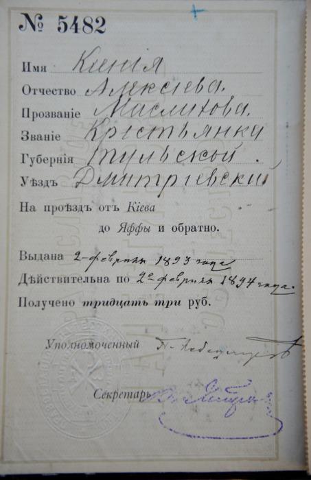 Книжка паломника (так называемый «проездной»), выдаваемая ИППО./Фото: palomnic.org
