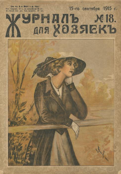 Обложка 18-го номера «Журнала для хозяек». /Фото: cdn1.ozone.ru