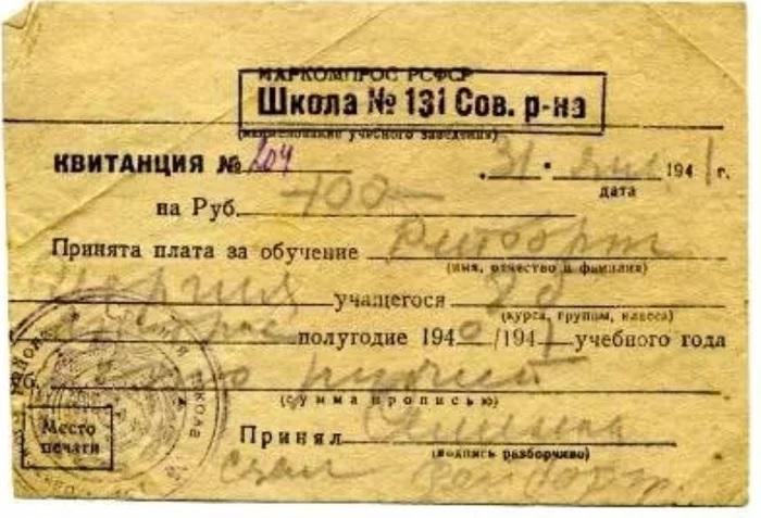 Квитанция об оплате старших классов. /Фото: avatars.mds.yandex.net