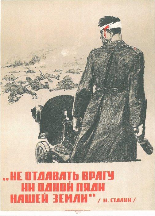 Плакат 1943 года. А. Казанцев./Фото: img.rg.ru