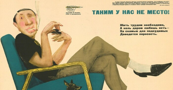 Тематический советский плакат. /Фото: i.pinimg.com