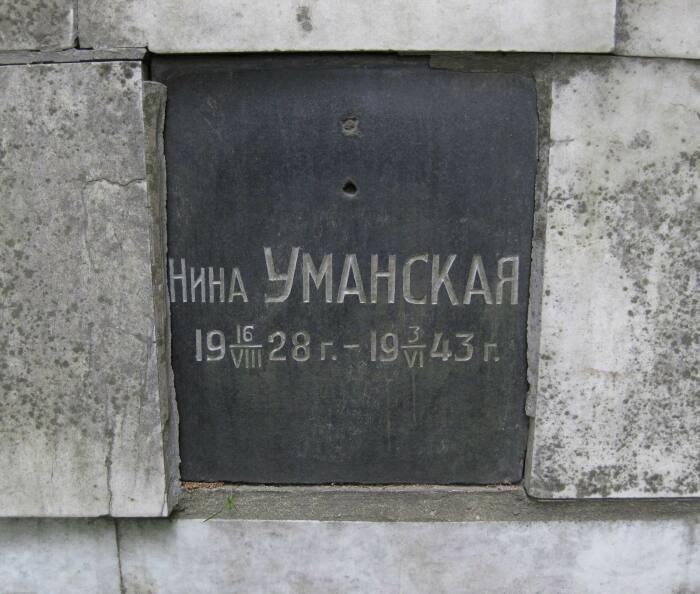 Могила убитой. /Фото: yandex.ua