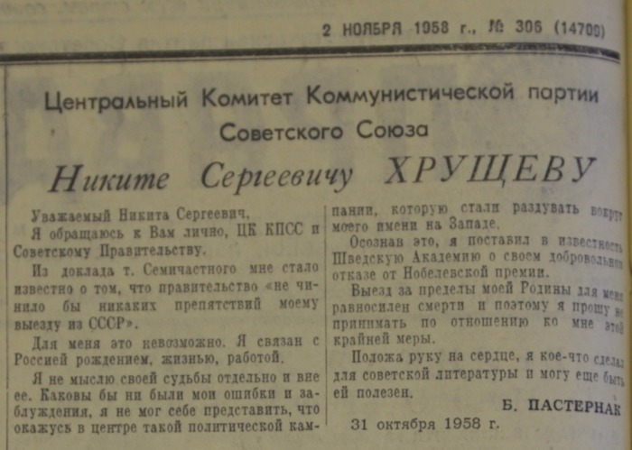 Письмо Пастернака Хрущеву./Фото: img.znak.com