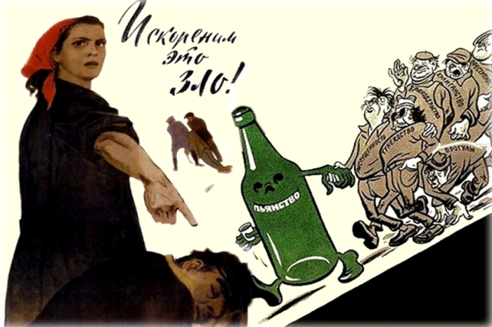 Плакатная борьба с пьянством. /Фото: smolnarod.ru
