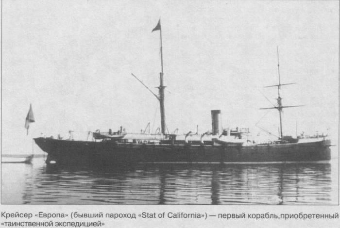 Крейсер «Европа» - корабль, приобретённый в ходе «Третьей Американской Экспедиции»./Фото: alternathistory.com