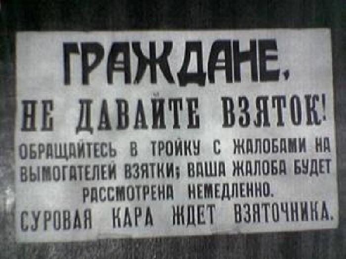 После Сталина чиновники почувствовали себя вольготно, чего не скажешь о просÑ'Ñ‹Ñ Ð³Ñ€Ð°Ð¶Ð´Ð°Ð½Ð°Ñ./Фото: news.sarbc.ru