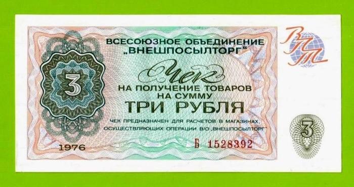 Спекулянты продавали чеки для приобретения товаров в «Березке» по 2-3 рубля. /Фото: coberu.ru