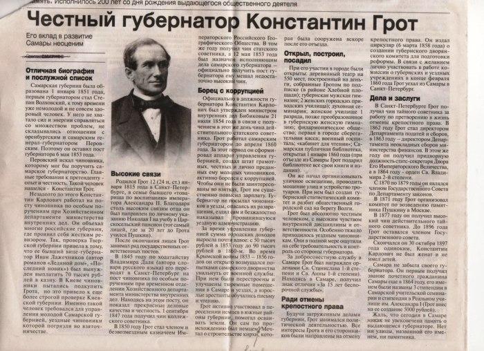 Хозяйственный опыт Грота изучается до сих пор./Фото: elk63.ru