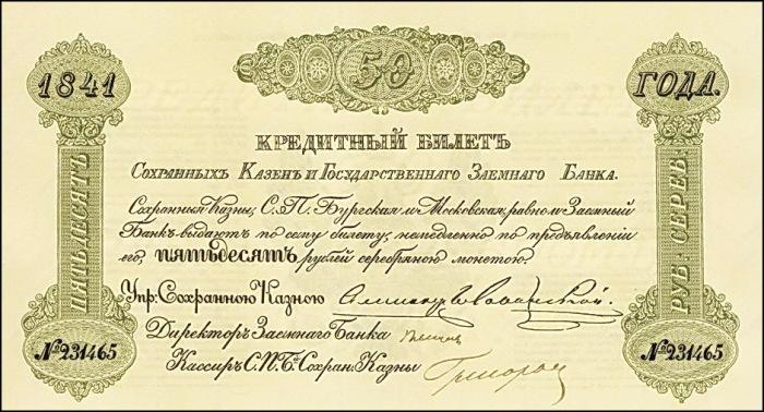 Кредитный билет Сохранной казны и Госбанка, 1841 год. /Фото: c0in.ru