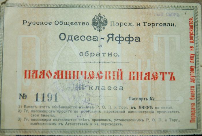 Паломнический билет./Фото: palomnic.org